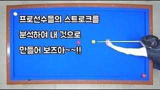 쿠드롱, 브롬달, 산체스, 조재호의 스트로크를 분석하고 배워봅시다!!(feat. 응우엔)-아빌93