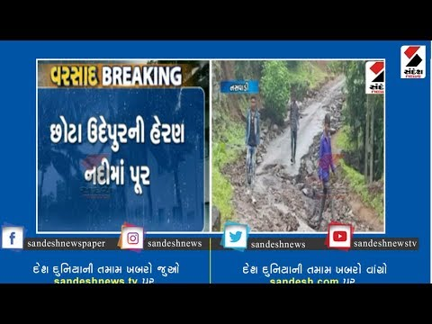 System Negligence Clearly Visible In Naswadi ॥ Sandesh News TV