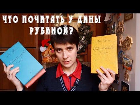 Что почитать у Дины Рубиной?