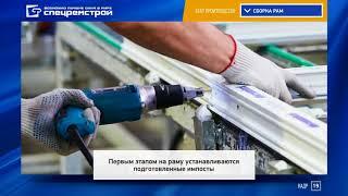 Спецремстрой ТОП окна  Лучшие пластиковые окна в России