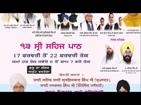 Live-Now-Gurmat-Kirtan-Samagam-From-Ludhiana-Punjab-23-Feb-2020
