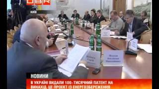 В Україні видали 100-тисячний патент на винахід