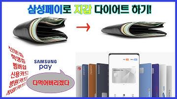 삼성페이 더 스마트하게 사용하기!! 신분증, 신용카드, 학생증, 병원카드, 멤버쉽 다 넣어보자!!