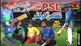PSL 2020 Te Nizamanr Cricketer | Akram Nizami | TP Comedy