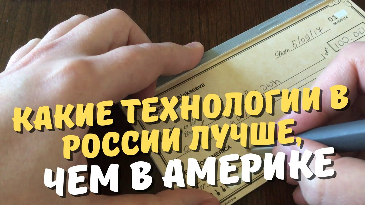 """""""Какие технологии в России лучше, чем в Америке"""""""
