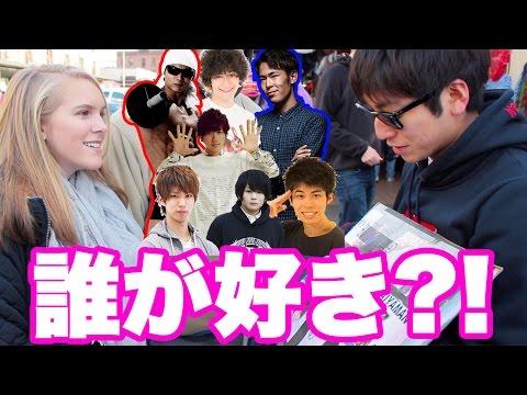 金髪美女の選ぶ一番かっこいいYouTuberは誰?! - YouTube