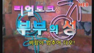 TV한반도 -부부의 성(6)/바람아 멈추어 다오!(리얼…