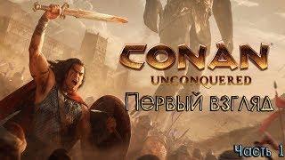 Conan Unconquered / Первый взгляд / варварская стратегия / обзор / часть 1 / 18+