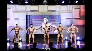2019 제71회 미스터코리아 선발대회 클래식보디빌딩 …