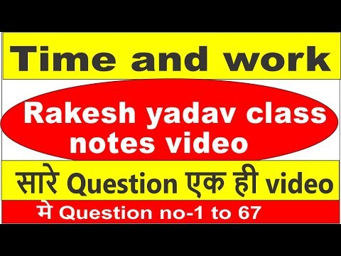 TIME AND WORK [RAKESH YADAV CLASS NOTE VIDEO] ALL QUESTION एक ही विडियो मे[Q.NO-01 to 67] thumbnail
