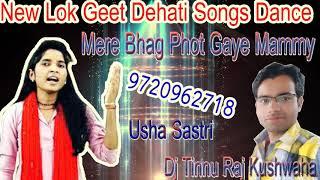 Mere bhag Fhot Gaye Mammy  Dj Tinnu Raj Kushwah