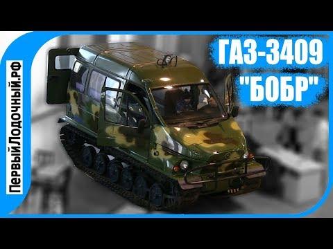 ГАЗ 3409 Бобр - плавающий гусеничный вездеход за 3,5 млн.руб.