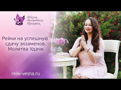 Сдать успешно экзамены, привлечь удачу и везение - ЭНЕРГИЯ РЕЙКИ | Техника - молитва на удачу