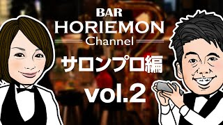 BARホリエモンチャンネル〜サロンプロ編vol.2〜 伊藤春香(はあちゅう) 検索動画 30