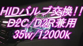 HIDバルブ交換方法!D2C/D2R兼用 12000K thumbnail