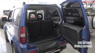 Первый Дилерский Центр — Suzuki Jimny(, 2015-04-14T12:54:18.000Z)