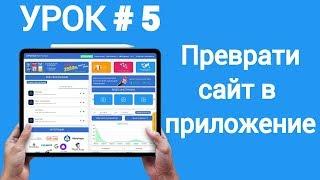 Урок №5 - преврати сайт в приложение