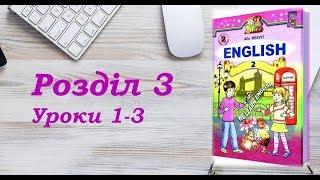 Англійська мова (2 клас) Алла Несвіт / Розділ 3 (Уроки 1-3)
