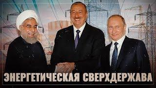 Энергетическая сверхдержава. Экспансия российского электричества на Ближний Восток