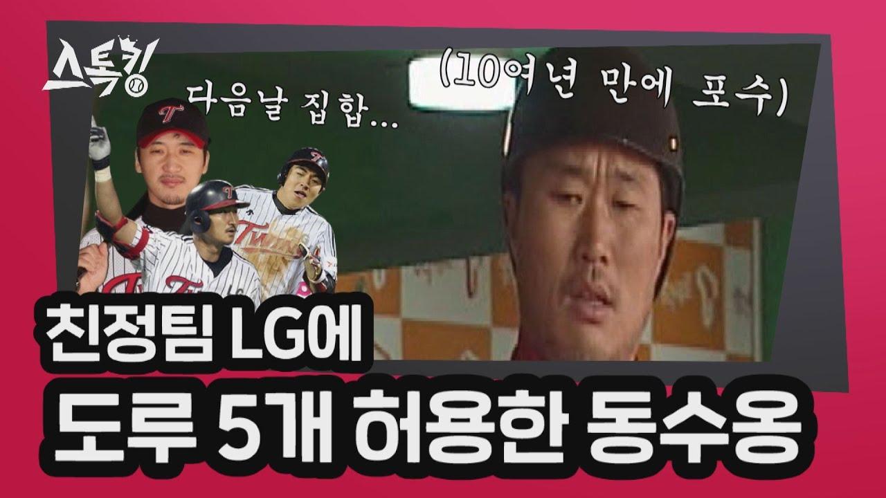 '10여년 만에 포수 마스크' 친정팀 LG에 도루 5개 허용한 동수옹 | 스톡킹 EP.20-6 (최동수 편)