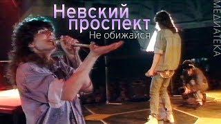 Невский  проспект - Не обижайся, 1992