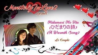Le Couple - Hidamari No Uta (ひだまりの詩) (A Warmth Song) (1997)