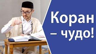 Коран – чудо, но для разумеющих!
