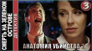 Анатомия убийства 2. Смерть на зеленом острове. 3 серия. 💥Детектив, премьера.