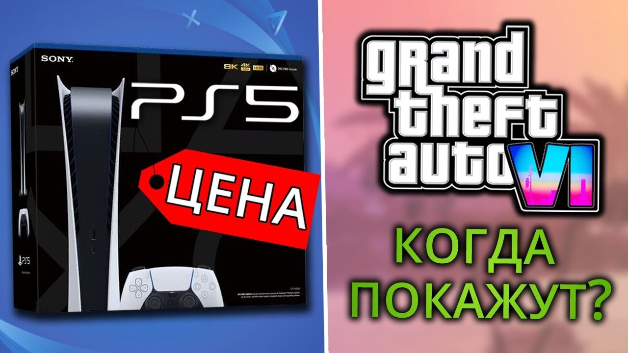 Где GTA 6 и Презентация PlayStation 5