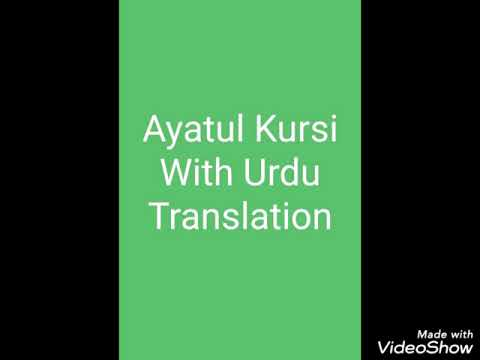 ayatul-kursi-with-urdu-translation