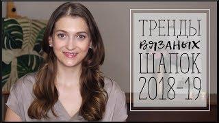 ТРЕНДЫ ВЯЗАНЫХ ШАПОК 2018/19