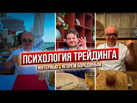 Психология успешной торговли - откровенное интервью с Игорем Бородиным. Советы и рекомендации.