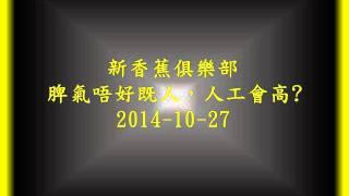新香蕉俱樂部 澳門「精甩邊」少女瘋煙 20141027