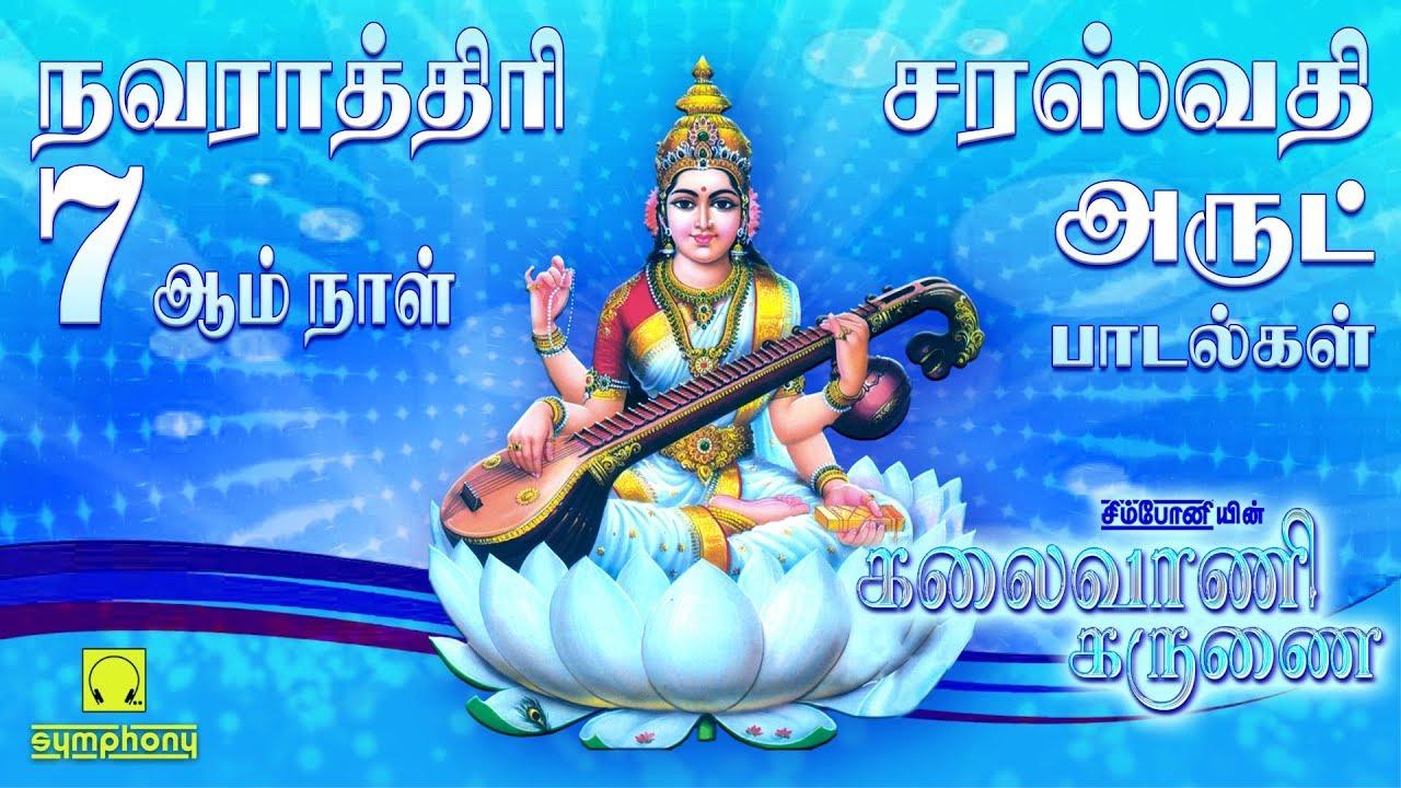 நவராத்திரி 7ஆம் நாள் சரஸ்வதி தேவி அருட்பாடல்கள் | கலைவாணி கருணை | Saraswathi songs in tamil