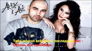 Artik & Asti - Я твоя  ( lyrics караоке текст )