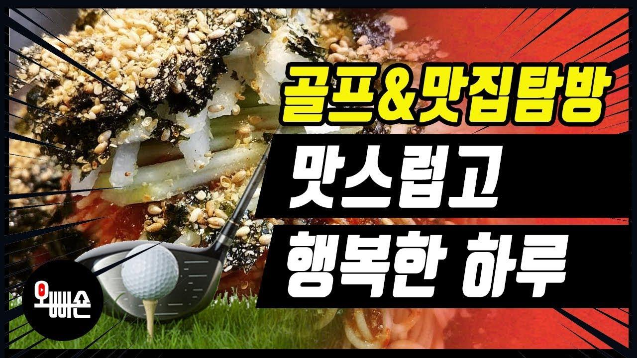 골드리버골프&막국수맛집 힐링라이프