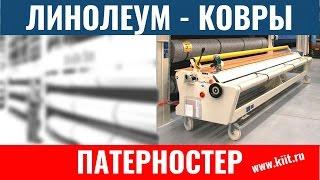 Электропатерностер для ковров с отрезной машиной | патерностеры для линолеума, ковролина(, 2014-10-07T11:17:51.000Z)