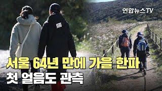 서울 64년 만에 가을 한파…첫 얼음도 관측 / 연합뉴…
