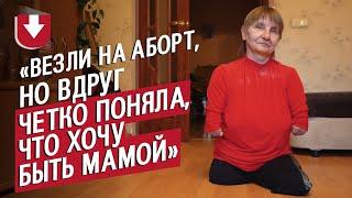 Мама без рук и ног: Елена | Быть мамой
