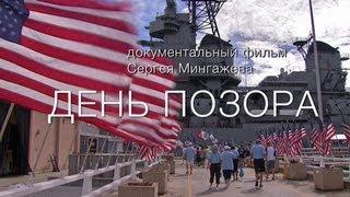 ДЕНЬ ПОЗОРА. Док.фильм / Pearl Harbor: Day Of Infamy. HD 1080p