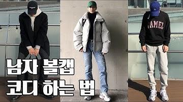 볼캡모자추천/볼캡으로 코디 하는 법/패션유튜버