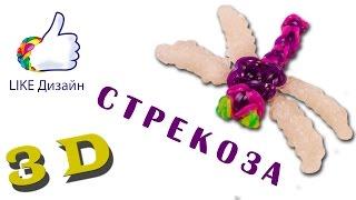 """Стрекоза""-3D фигурка из резиночек. Видеоурок #43"
