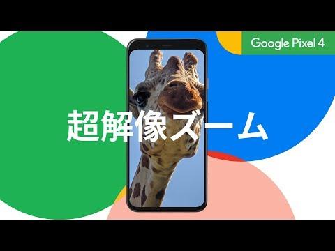 Google Pixel 4:もうズームでガビガビしなくていいよ 篇