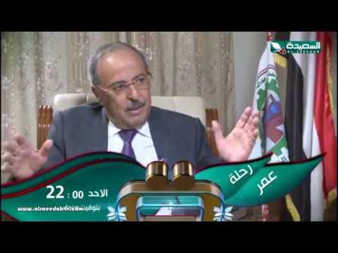 رحلة عمر مع الشيخ اللواء مجاهد القهالي - برومو الحلقة الثانية