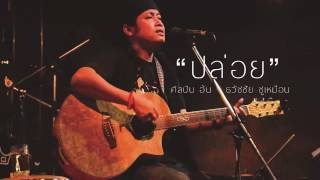 Gambar cover New Thai song