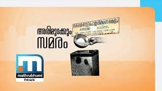 The Why Of The Ration Shop Strike : Nammal Ariyanam     | Part 1| Mathrubhumi News
