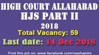 UPHJS Recruitment 2018 || उत्तर प्रदेश जिला न्यायाधीश भर्ती 2018