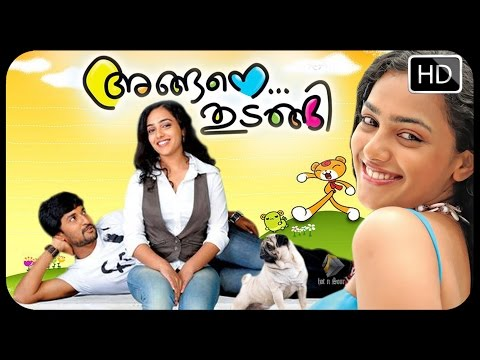 Malayalam Full Movie Angane Tudangi | COMEDY MOVIE | Nani, Nithyamenon Movie