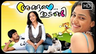 Malayalam full movie angane tudangi | comedy movie | nani, nithyamenon movie