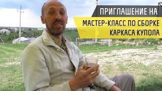 Приглашение на мастер-класс - Купольный дом в Крыму(https://vk.com/event94017275 -Бесплатный мастер-класс! Собираем вместе каркас купольного дома в рамках проекта